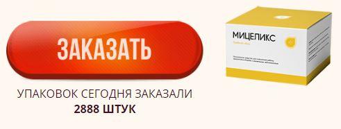 Как заказать Мицеликс купить в Иваново