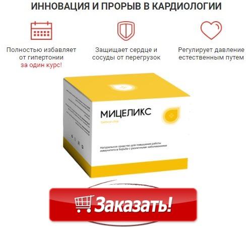 где можно купить препарат мицеликс